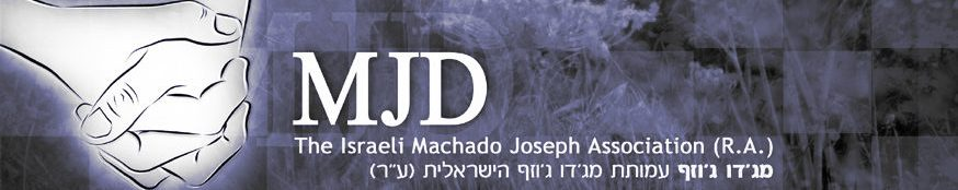 עמותת מג'דו ג'וזף