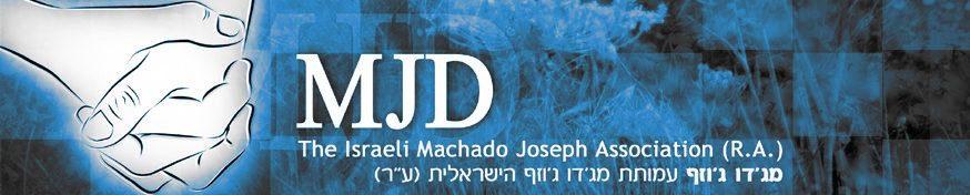 העמותה הישראלית לחולי  MJD